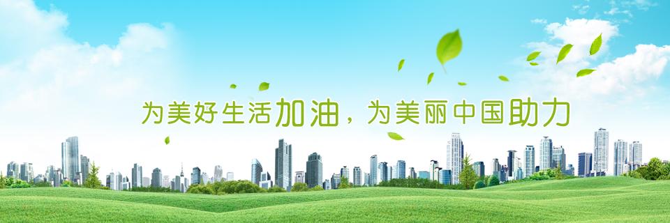 为美好生活加油,为绿色家园减碳