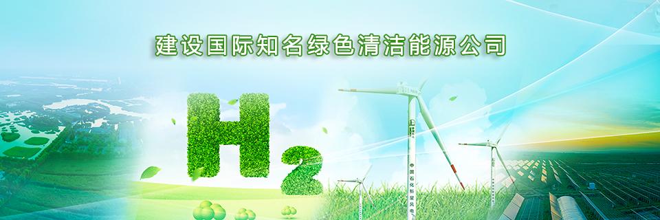 建设中国竞博球讯网绿色低碳之星,打造世界一流清洁能源企业